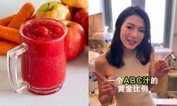 ABC果汁全球爆紅 營養師拆解ABC果汁3大功效與副作用