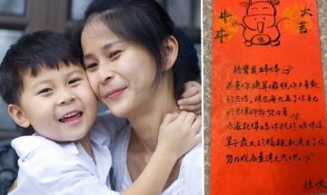 利是得一封 單親媽感自卑 呻無人脈遂用76字鼓勵兒子