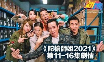 陀槍師姐2021 | 第11-16集劇情劇透:羅仲謙被冠殺人嫌疑、陳豪博取宣萱同情