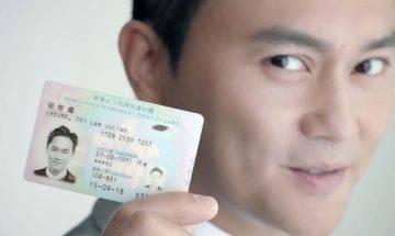 【換身份證2021時間表】3大預約換證方法+附地址+照片拍攝貼士