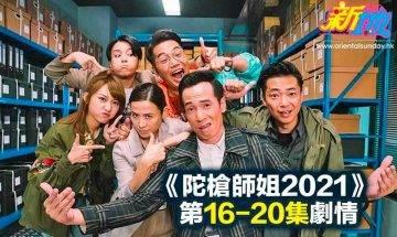 陀槍師姐2021 | 第16-20集劇情劇透:陳豪向宣萱表白玩地下情、鄧佩儀驚悉身世秘密!