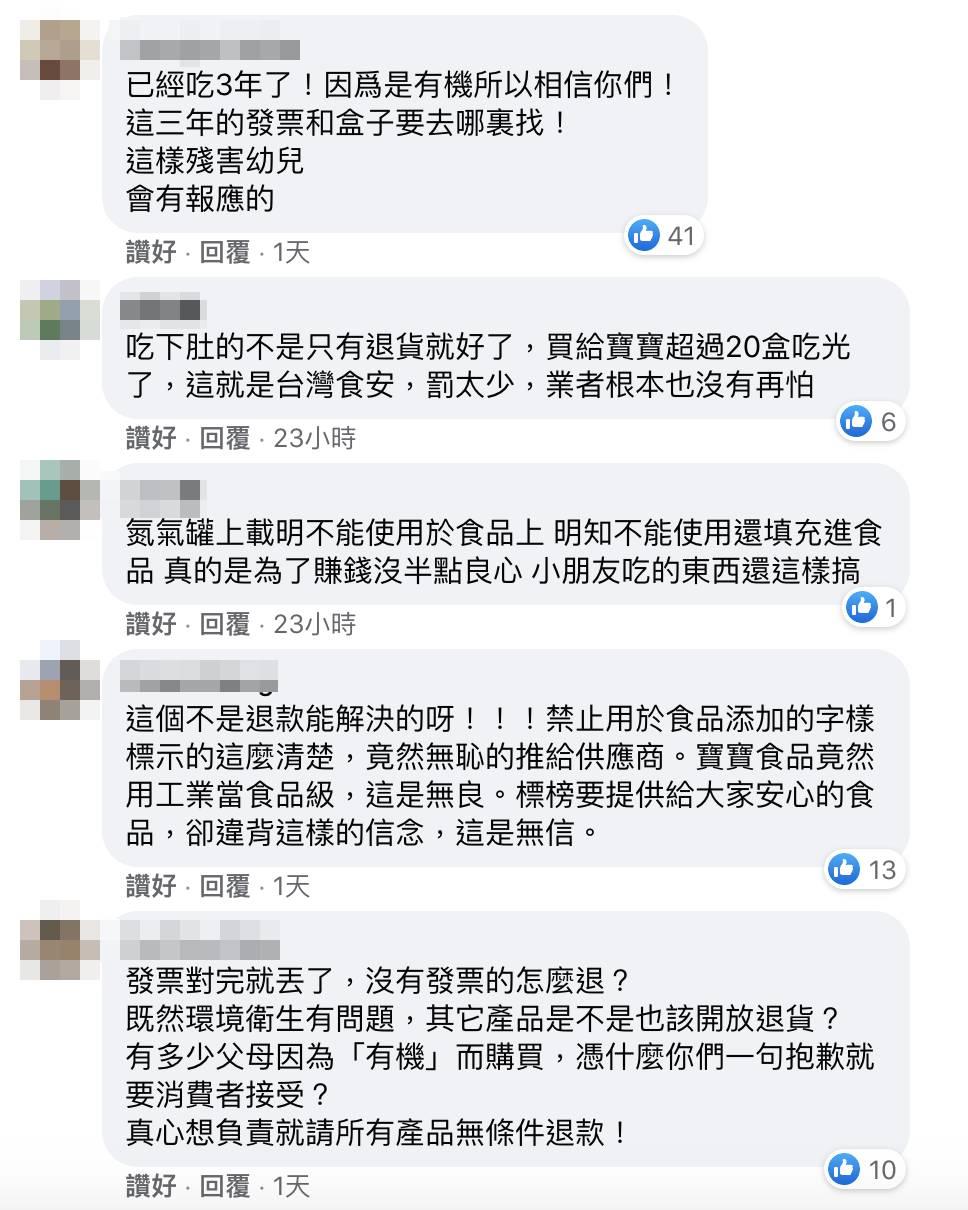 台灣寶寶米餅被爆用工業氮惹食安疑慮 丁文琪:根本就是蓄意而非疏失