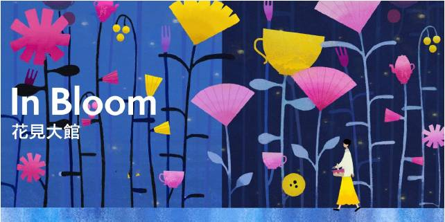 大館首次舉辦花藝市集,並呈獻以花為主題的美饌及生活體驗「花見大館」活動