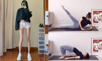 必學7招輕鬆練成筷子腿!躺著一週極速瘦腿