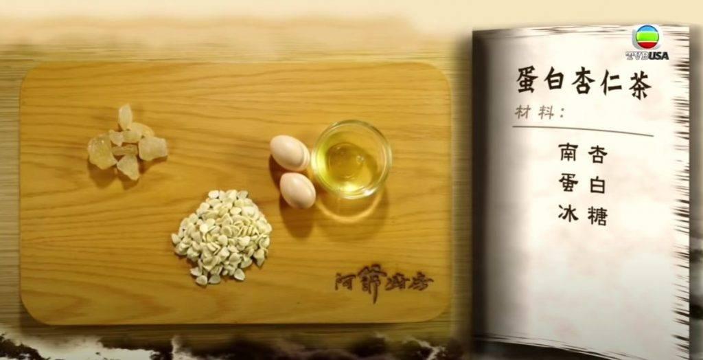 蛋白杏仁茶食譜 材料(《阿爺廚房》截圖)