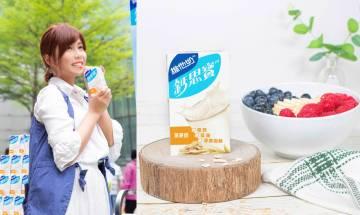 【送大禮】玩遊戲送飲維他奶鈣思寶高鈣燕麥奶 !