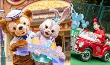 Sunday Kiss送出香港迪士尼樂園門票40張 復活節和Duffy與好友享15周年奇妙慶+食玩買住小旅行
