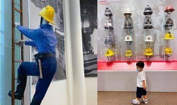 消防及救護教育中心暨博物館免費入埸|親子好去處
