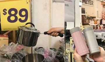 美亞廚具2021|廚具家品觀塘開倉低至2折最平$5 不黏煎鍋+萬用鍋+雜貨食品