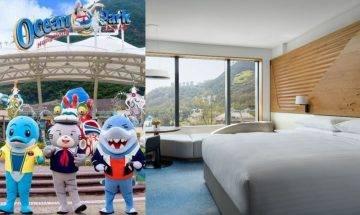 海洋公園優惠 $88公園快證/2張成人門票+$188包酒店