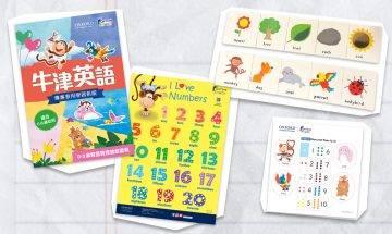 登記+答問題!送牛津幼兒英語愉快學習互動體驗包(100份)