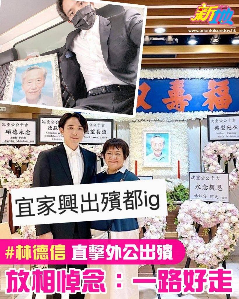 林德信日前於社交平台發佈外公出殯儀式相關照片,有網民指此舉不尊重長輩。