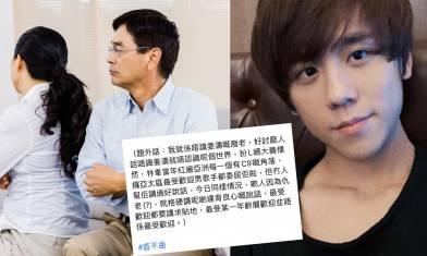 姜濤粉絲媽媽同女友興奮相認 港男呻爸爸大叫搵鬼識佢結果出事