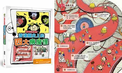 【KISS好書推介】精美插畫!教育孩子疾病知識及衛生常識  《熊貓記者調查:香港歷史上的四大病魔怪》(附有獎問答遊戲)