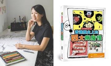【Kiss好書推介】前註冊藥劑師化身插畫家 揭開《熊貓記者調查:香港歷史上的四大病魔怪》創作背後
