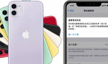 重新校正iPhone電池 Apple可免費更換異常電池