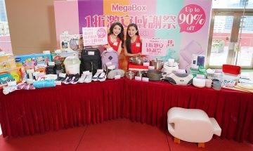 九龍灣MegaBox1折激安感謝祭 精選特價貨品率先睇 嬰幼兒用品服飾/家品/運動用品|購物優惠情報