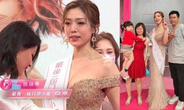 口罩小姐亞軍|33歲人母「阿姨」徐蒨寧被批「發明星夢的不負責任媽媽」 獲奶奶老公現身撐