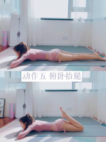 修腿型拉筋操 睡前5招改善O型腳 腿型變幼視覺增高