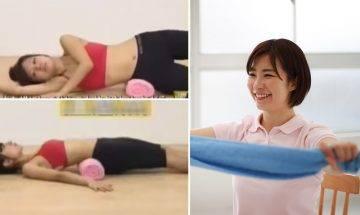 日本醫生推薦「毛巾修身操」真人實測5分鐘肚腩腰圍縮7cm 改善不良姿勢