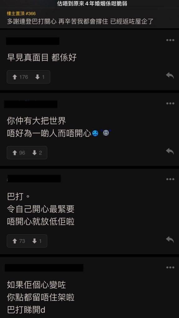 網民力撐離婚 人夫堅決不離(網上討論區截圖)