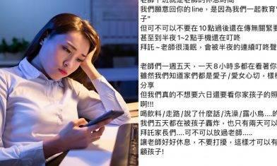 凌晨2點send訊息分享小朋友相片 幼稚園老師:拜託家長讓我好好休息!