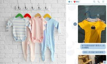 BB衣服被「豬隊友」用大人衣架撐至變形 媽媽激心|附新手父母必學3大BB衣服處理法