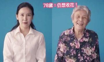 4-78歲女性愛情觀網上爆紅 教你情侶相處之道:「結婚是為了幸福,離婚也是。」