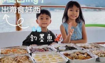 釣墨魚+遊夜船人均只需$200 一家人出海嘆盡豪華美食|親子好去處