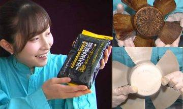 濕紙巾清潔廚房 日本節目實測清走抽氣扇4年頑固污漬 附購買連結