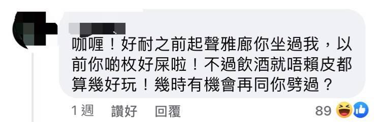 有網民重提吳若希「夜場工作」的謠言。