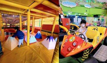 黃埔冒險樂園 160元1大1小 4小時任玩機動遊戲/迷宮|室內好去處