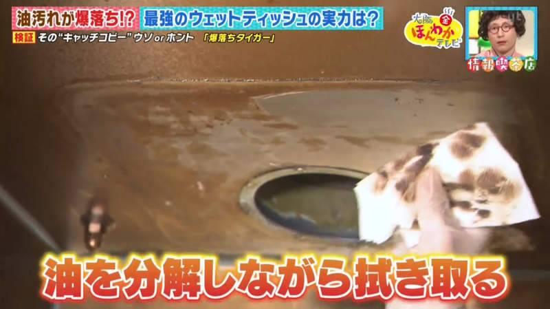 圖片來源:「大阪ほんわかテレビ」4月23日放送內容