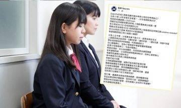 Band1女學生發帖呻父母要求高 考試99.5分都被父母痛罵 老師屢開導不果