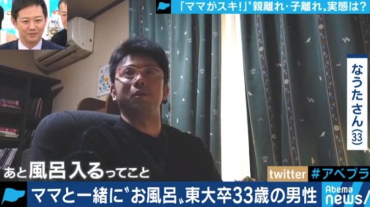 洗澡要媽媽陪(日本節目《AbemaPrime》電視截圖)