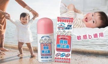 【敏感B適用】夏天蚊蟲殺到~小孩用【無比滴】新發售!日本媽媽大推BABY MOPIDICK香港新登場