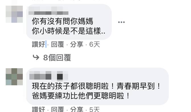 Trouble Two Trouble2(圖片來源:Facebook 專頁《爆怨2公社》截圖)