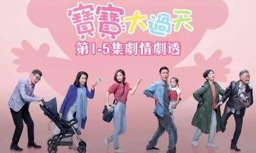 寶寶大過天|1-5集劇情劇透:龔慈恩催谷孫女入名校 馬國明壓力爆煲!