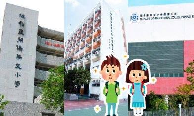 21/22年香港79間直資私立小學學費排名一覽