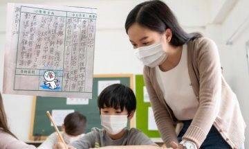 不停課家長不知老師苦 心感敬佩 孩子日記爆媽媽在家照顧才幾日已崩潰
