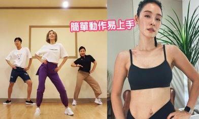8首韓國燃脂瘦身舞推介 每日5分鐘 2星期踢走20磅