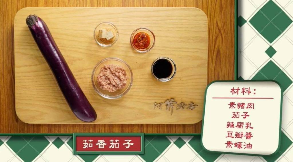 茹香茄子食譜(素)(圖片來源:《阿爺廚房》截圖)