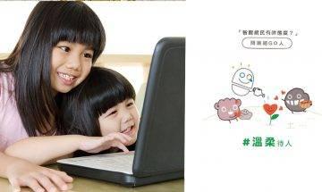 網上情緒宣洩日增 Dustykid以插畫引導孩子擁抱情緒 保持心靈健康和網上責任