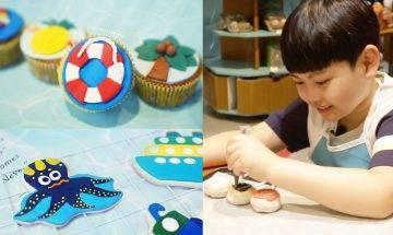 哈里小屋STEAM+海洋主題暑期烘焙課程K11 MUSEA限時8折優惠|KISS試堂