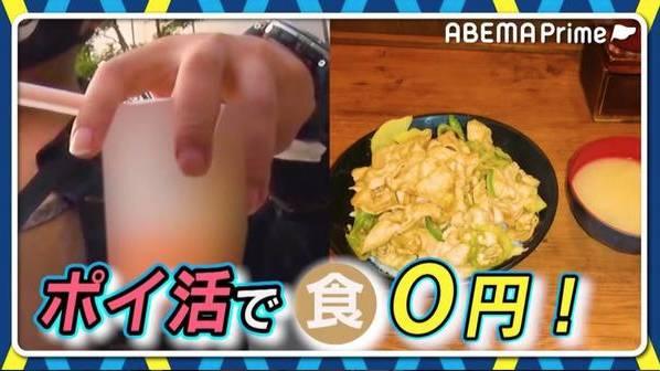 獲得免費三餐方法(日本節目《ABEMA 変わる報道番組#アベプラ》電視截圖)