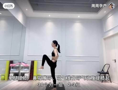 第三式:單腿提膝  圖片來源:周周孕產@小紅書