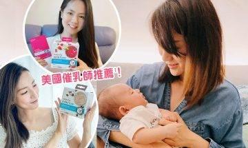 真實評鑑|UpSpring milkflow™上奶沖劑 8位媽媽真實用後感|MaMa親評