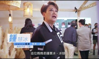 64歲鍾慧冰幫女揀老公 上ViuTV新節目《阿女又戀嚟》要求男方有錢又靚仔