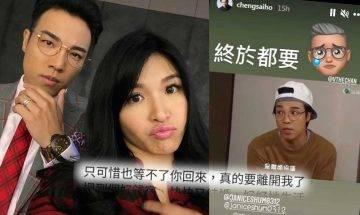 愛回家|細龍太陳偉琪「被離婚」無聲告別TVB 「老公」鄭世豪發文悼念夫妻情