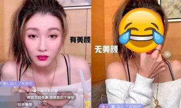 37歲李彩華直播美顏濾鏡失效! 真面目曝光被指「老咗十年」